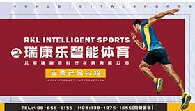 瑞康乐智能体育画册