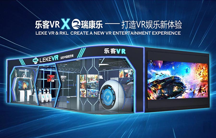瑞康乐 · 乐客VR