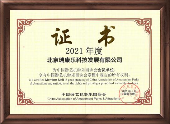游艺机游乐园协会证书
