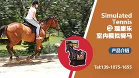 瑞康乐模拟骑马画册