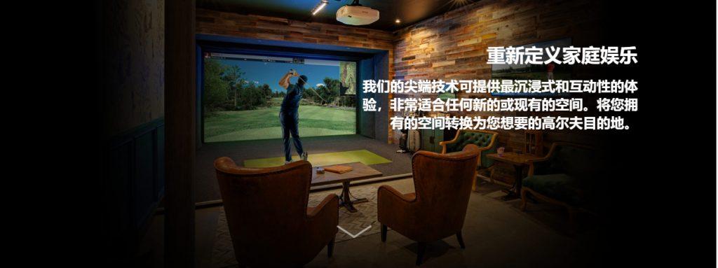 商业高尔夫模拟器-1024x383