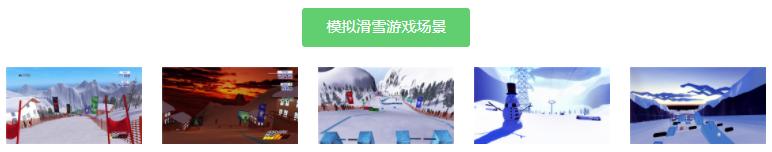 模拟滑雪2