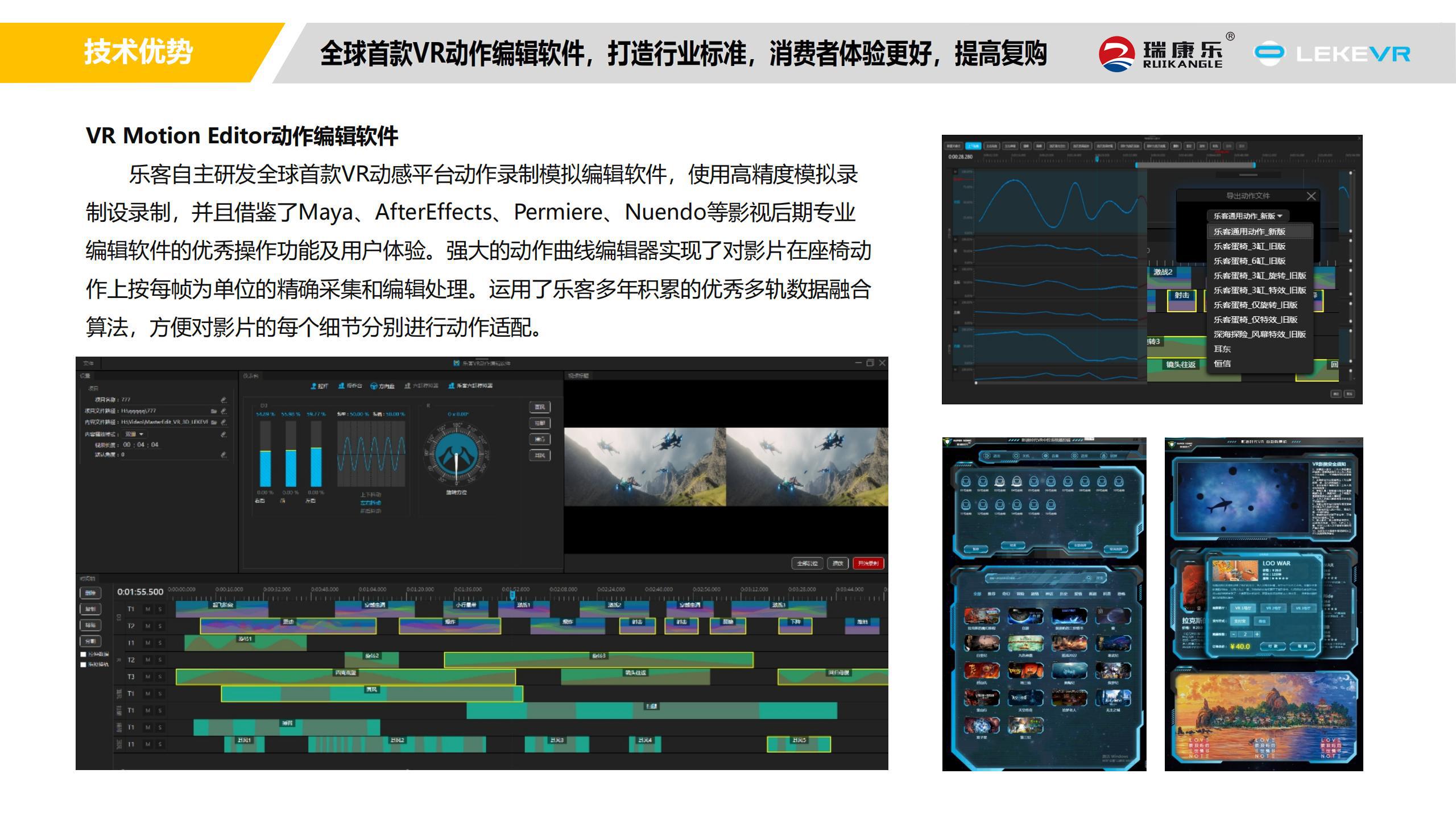 乐客VR联营项目介绍_20